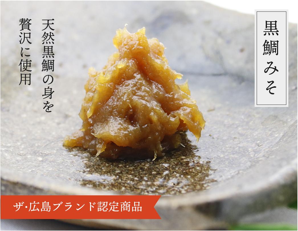 黒鯛みそ|ザ・広島ブランド認定商品